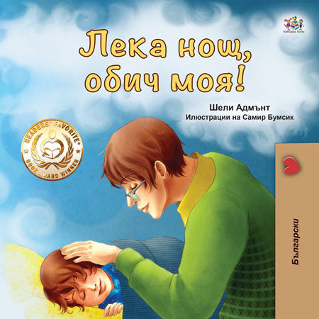 Bulgarian-language-children_s-picture-book-Goodnight_-My-Love-cover.jpg