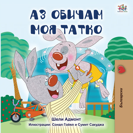 Bulgarian-language-children_s-picture-book-I-Love-My-Dad-Shelley-Admont-KidKiddos-cover