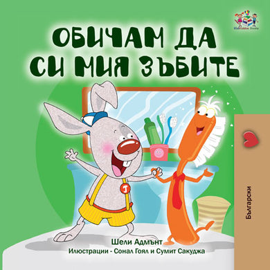 Bulgarian-language-children_s-picture-book-Shelley-Admont-KidKiddos-I-Love-to-Brush-My-Teeth-cover