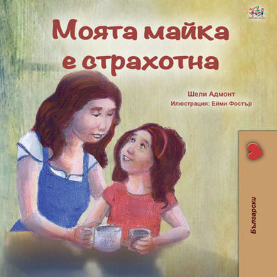 Bulgarian-language-kids-bedtime-story-My-Mom-is-Awesome-Shelley-Admont-cover
