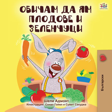 Bulgarian-language-kids-bunnies-book-I-Love-to-Eat-Fruits-and-Vegetables-Shelley-Admont-cover