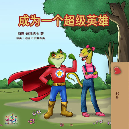 Chinese-Mandarin-kids-frog-book-Being-a-superhero-cover