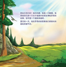 Chinese-Mandarin-kids-frog-book-Being-a-superhero-page1