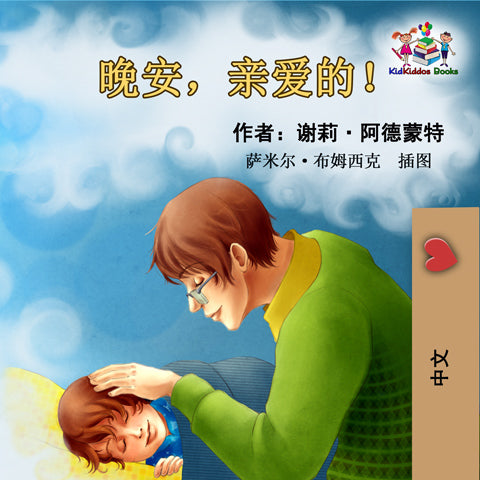 Chinese-Mandarin-language-children's-picture-book-Goodnight-My-Love-cover