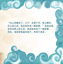 Chinese-Mandarin-language-children's-picture-book-Goodnight-My-Love-page1_2