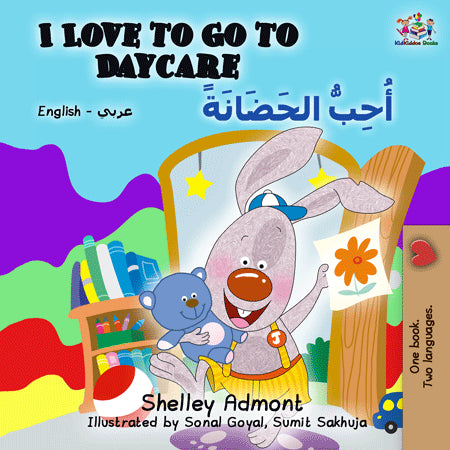 English-Arabic-Bilingual-chidlrens-book-I-Love-to-Go-to-Daycare-cover