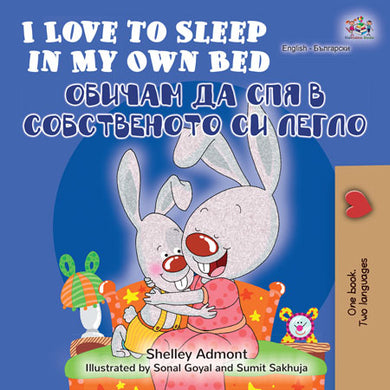 I Love to Sleep in My Own Bed (English Bulgarian Bilingual Children's Book)