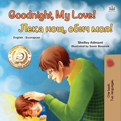 English-Bulgarian-Bilingual-baby-bedtime-story-Goodnight_-My-Love-cover.jpg