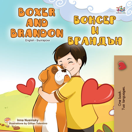 English-Bulgarian-Bilingual-bedtime-story-for-children-Boxer-and-Brandon-KidKiddos-Books-cover
