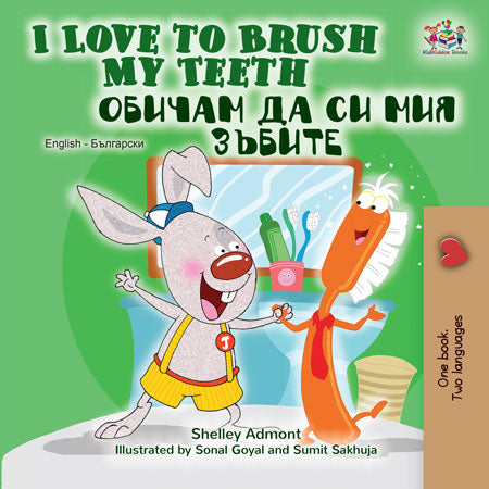 English-Bulgarian-Bilingual-bedtime-story-for-kids-I-Love-to-Brush-My-Teeth-Shelley-Admont-KidKiddos-cover