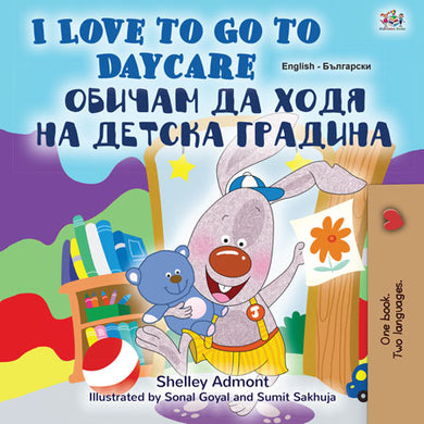 English-Bulgarian-Bilingual-chidlrens-book-I-Love-to-Go-to-Daycare-cover