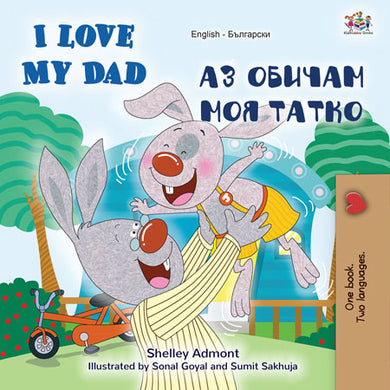 English-Bulgarian-Bilingual-children_s-picture-book-I-Love-My-Dad-Shelley-Admont-cover