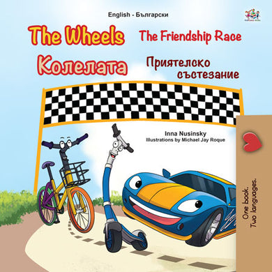 English-Bulgarian-Bilingual-children's-picture-book-Wheels-The-Friendship-Race-cover