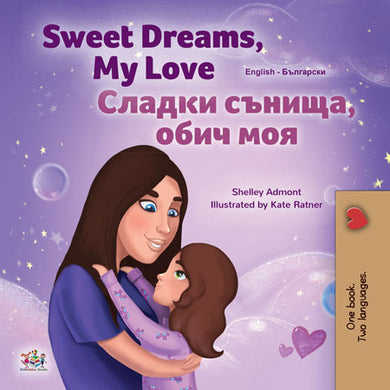 English-Bulgarian-Bilingual-childrens-bedtime-story-book-Sweet-Dreams-My-Love-KidKiddos-cover