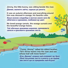 English-Bulgarian-Bilingual-childrens-book-I-Love-Autumn-page1