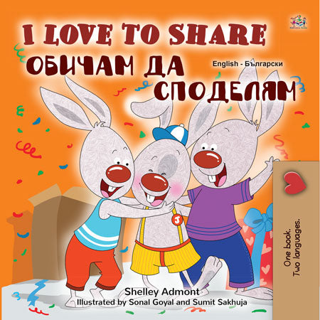 English-Bulgarian-Bilingual-childrens-book-I-Love-to-Share-Shelley-Admont-cover