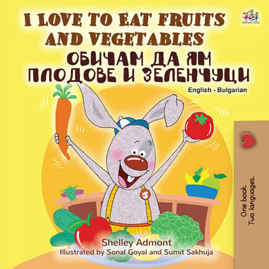 English-Bulgarian-Bilingual-childrens-picture-book-I-Love-to-Eat-Fruits-and-Vegetables-KidKiddos-cover