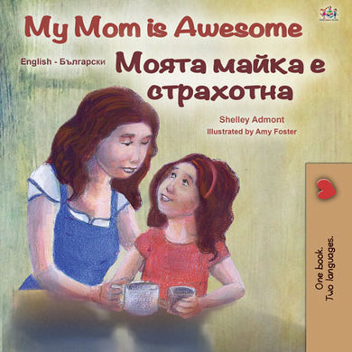 English-Bulgarian-bilingual-kids-bedtime-story-My-Mom-is-Awesome-Shelley-Admont-cover