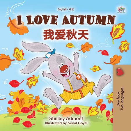 English-Chinese-Bilingual-childrens-book-I-Love-Autumn-Cover