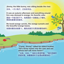 English-Chinese-Bilingual-childrens-book-I-Love-Autumn-page1