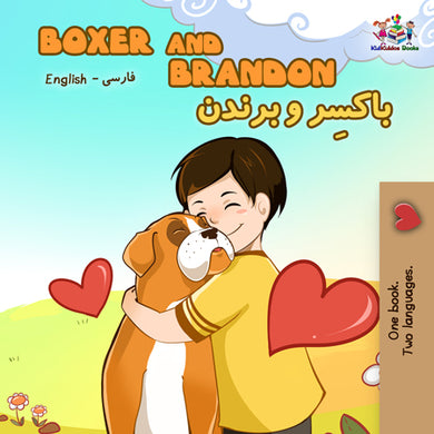 English-Farsi-Persian-Bilignual-children's-dogs-book-Boxer-and-Brandon-cover