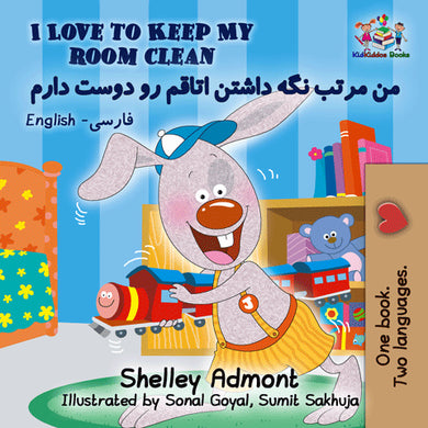 English-Farsi-Persian-Bilingual-Bedtime-Story-for-kids-I-Love-to-Keep-My-Room-Clean-cover
