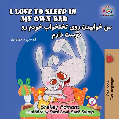 English-Farsi-Persian-Bilingual-Children's-Story-I-Love-to-Sleep-in-My-Own-Bed-cover