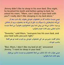 English-Farsi-Persian-Bilingual-Children's-Story-I-Love-to-Sleep-in-My-Own-Bed-page1