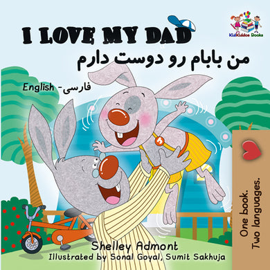 English-Farsi-Persian-Bilingual-book-for-kids-Shelley-Admont-I-Love-My-Dad-cover