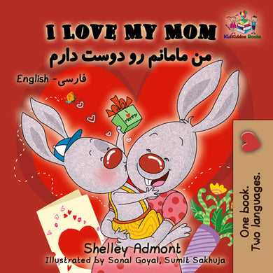 English-Farsi-Persian-Bilingual-kids-book-Shelley-Admont-KidKiddos-I-Love-My-Mom-cover