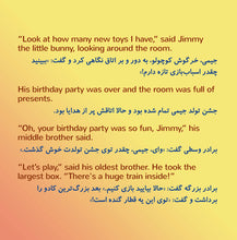 English-Farsi-Persian-Bilingual-picture-book-for-kids-Shelley-Admont-I-Love-to-Share-page1