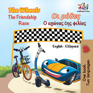 English-Greek-Bilingual-children-cars-book-Wheels-The-Friendship-Race-cover