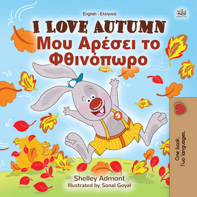 English-Greek-Bilingual-childrens-book-I-Love-Autumn-Cover