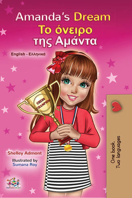English-Greek-bilingual-childrens-book-Amandas-Dream-cover