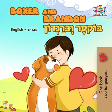 English-Hebrew-Bilingual-bedtime-story-for-children-KidKiddos-Books-Boxer-and-Brandon-cover