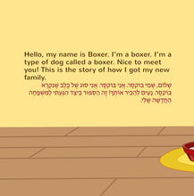 English-Hebrew-Bilingual-bedtime-story-for-children-KidKiddos-Books-Boxer-and-Brandon-page1