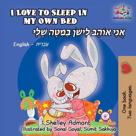 English-Hebrew-Bilingual-children's-book-I-Love-to-Sleep-in-My-Own-Bed-Shelley-Admont-KidKIddos-cover