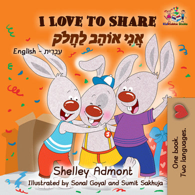 English-Hebrew-Bilingual-children's-picture-book-bunnies-Shelley-Admont-I-Love-to-Share-cover