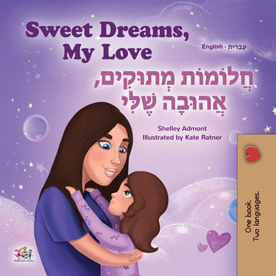 English-Hebrew-Bilingual-childrens-bedtime-story-book-Sweet-Dreams-My-Love-KidKiddos-cover