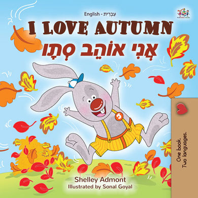 English-Hebrew-Bilingual-childrens-book-I-Love-Autumn-Cover