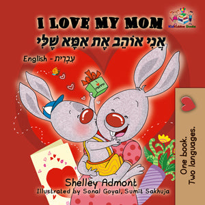 English-Hebrew-Bilingual-childrens-picture-book-I-Love-My-Mom-KidKiddos-cover