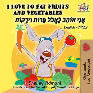 English-Hebrew-Bilingual-childrens-picture-book-KidKiddos-I-Love-to-Eat-Fruits-and-Vegetables-cover