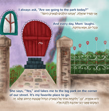 English-Hebrew-Bilingual-kids-book-lets-play-mom-page1