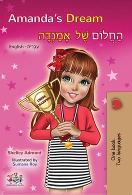 English-Hebrew-bilingual-childrens-book-Amandas-Dream-cover