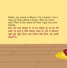 English-Hindi-Bilingual-bedtime-story-for-children-KidKiddos-Books-Boxer-and-Brandon-page1_1