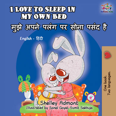 English-Hindi-Bilingual-children's-book-I-Love-to-Sleep-in-My-Own-Bed-Shelley-Admont-KidKIddos-cover