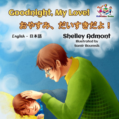 English-Japanese-Bilingual-baby-bedtime-story-Goodnight-My-Love-cover