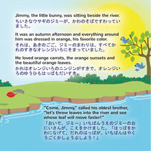 English-Japanese-Bilingual-childrens-book-I-Love-Autumn-Page1