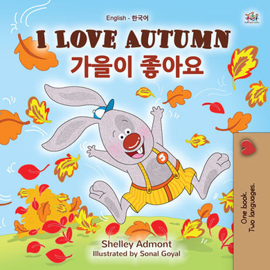 English-Korean-Bilingual-childrens-book-I-Love-Autumn-Cover
