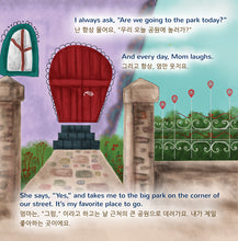 English-Korean-Bilingual-kids-book-lets-play-mom-page1
